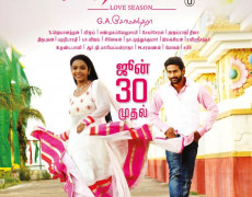 Kaadhal Kaalam Movie Review Tamil Movie Review