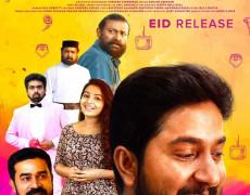 Oru Cinemakkaran Malayalam Movie Review