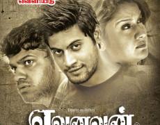 Yevanavan Movie Review Tamil Movie Review