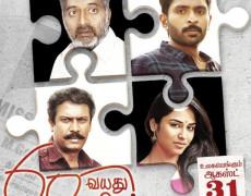 60 Vayathu Maaniram Movie Review Tamil Movie Review