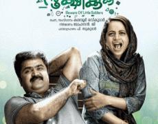 Kuttikalundu Sookshikkuka Movie Review Malayalam Movie Review