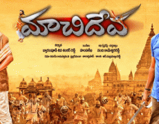 Maachideva Movie Review Telugu Movie Review