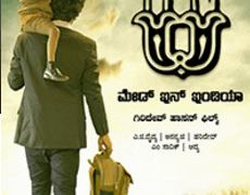 Zero Made In India Movie Review Kannada Movie Review