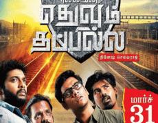 Naalu Peruku Nalladhuna Edhuvum Thappilla Movie Review Tamil Movie Review