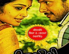 Seveli Movie Review Tamil Movie Review