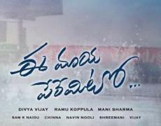 Ee Maaya Peremito Movie Review Telugu Movie Review
