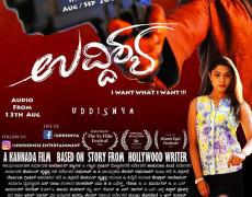 Uddishya Movie Review Kannada Movie Review
