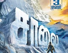 Saalai  Movie Review Tamil Movie Review