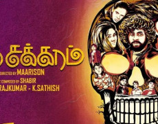 Sangu chakkaram Movie Review Tamil Movie Review
