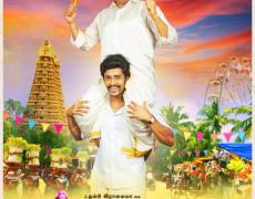 Maniyar Kudumbam Movie Review Tamil Movie Review