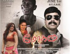 Mohana Movie Review Tamil Movie Review
