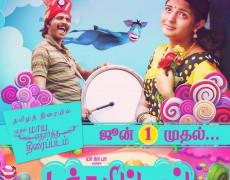 Panjumittai Movie Review Tamil Movie Review