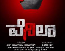 Venilla Movie Review Kannada Movie Review