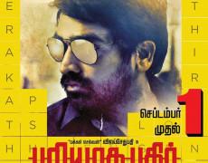 Puriyaatha Puthir Movie Review Tamil Movie Review