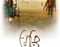 A... Aa - Anasuya Ramalingam Vs Anand Vihari Movie Review Telugu Movie Review