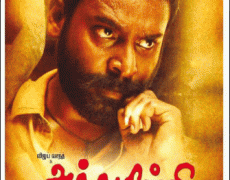 Achamindri  Movie Review Tamil Movie Review