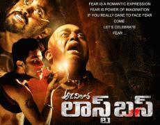 Adavilo Last Bus Movie Review Telugu Movie Review