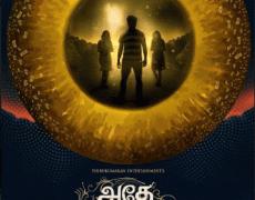 Adhey Kangal Aka Athe Kangal Movie Review Tamil Movie Review