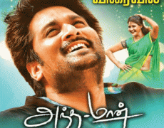 Andaman Movie Review Tamil Movie Review