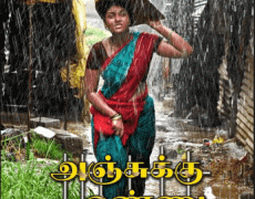 Anjukku Onnu Movie Review Tamil Movie Review
