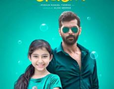 Ann Maria Kalippilaanu Movie Review Malayalam Movie Review