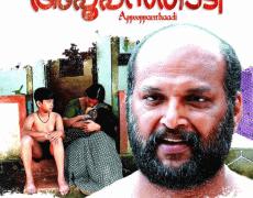 Appooppanthadi Movie Review Malayalam Movie Review