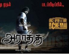 Araathu Movie Review Tamil Movie Review
