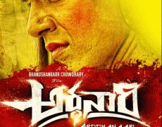 Ardhanaari Movie Review Telugu Movie Review