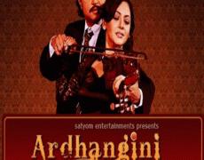 Ardhangini Movie Review Hindi Movie Review
