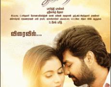 Arjunan Kadhali Movie Review Tamil Movie Review