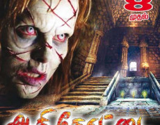 Aadhi Kottai Movie Review Tamil Movie Review