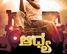 Aadhya Movie Review Kannada Movie Review