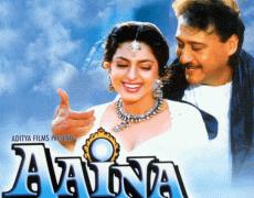 Aaina Movie Review Hindi Movie Review