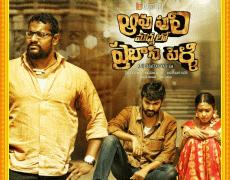 Aavu Puli Madhyalo Prabhas Pelli Movie Review Telugu Movie Review