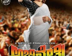 Abhinetri Movie Review Kannada Movie Review