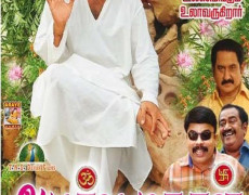 Aburvaa Mahaan Movie Review  Tamil Movie Review