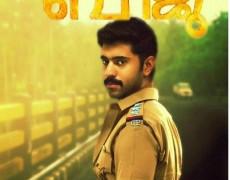 Action Hero Biju Review Malayalam Movie Review