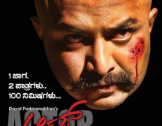 Actor Movie Review Kannada Movie Review