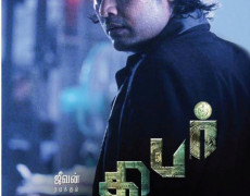 Adhibar Movie Review Tamil