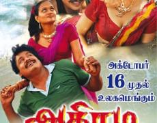 Adhiradi  Movie Review Tamil Movie Review