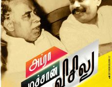 Adra Machan Visilu Movie Review Tamil Movie Review