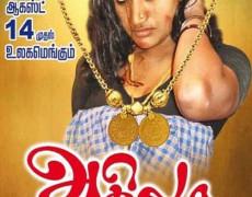 Agila Mudhalam Vaguppu Movie Review Tamil Movie Review