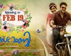 Akashvani Movie Review Malayalam Movie Review