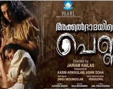 Akkaldamayile Pennu Movie Review Malayalam Movie Review