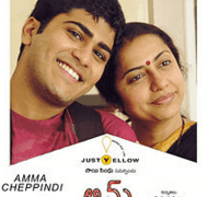 Amma Cheppindi Movie Review Telugu Movie Review