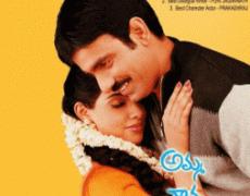 Amma Nanna O Tamila Ammayi Movie Posters Telugu Movie Review