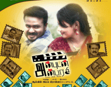 Anbudan Anbarasi Movie Review Tamil Movie Review