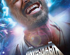Anegan Movie Review Tamil