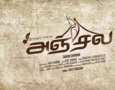 Anjala Movie Review Tamil Movie Review