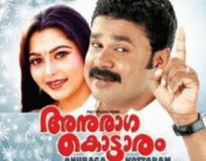 Anuraga Kottaram Movie Review Malayalam Movie Review